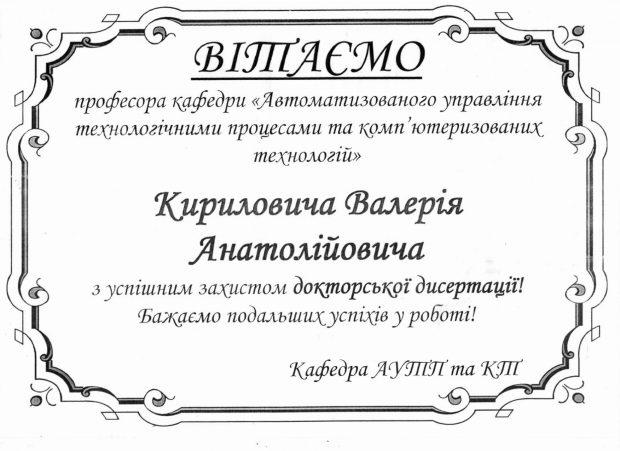 Кирилович